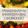 ブラックフライデーでクリスマスプレゼントを買う前に見る記事