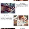 Flexbox実践 - 文字と写真を互い違いにレイアウト