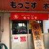もっこす総本店(神戸市)中華そば