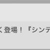 【デレステ】シンデレラフェス開催!〜2倍の2倍は100%!?〜