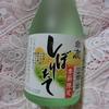 【BBA晩酌】日本酒飲もう~白鹿飲むしか!「 しぼりたて 季節限定」