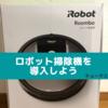 【掃除しない】床掃除はロボットに任せる