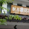桐屋 権現亭(会津若松市)