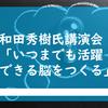 和田秀樹氏講演会「いつまでも活躍できる脳をつくる」