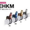 【Fuji】装着していると便利なアイテム「ルアー用フックキーパー」に新色追加!