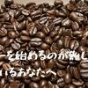(実は簡単)コーヒーを始めるのが難しいと思っているあなたへ