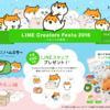【2016年7月9日(土)・10(日)開催】LINE Creators Festa 2016に出展します!