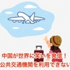 【爆笑】 中国が世界に笑いを発信!! もう誰も公共交通機関を利用できないかも?