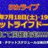 SideM5thの日程決定!!プロミ追加出演者に比留間さん!!プロミの先行販売CD制作決定?!ワートレラストはJapan! そして私の今年のライブ予定も書きます。