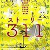 【東日本大震災】おススメ震災漫画一覧まとめ