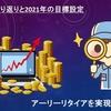 【副業】2021年1月の副業振り返り ~ブログ運営他/イラストAC/楽天ROOM~