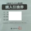 古賀市プレミアム商品券2017