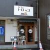 鶴ヶ峰「カフェ トロッコ」