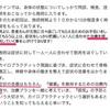 非公開にされた件で、togetter社に違法性阻却事由を説明するメールを送った