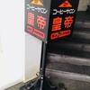 【香川県:高松市】コーヒーサロン 皇帝 喫茶店のモーニング編