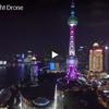 世界の美しい夜景を巡る旅 きらめく上海編
