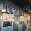 早朝ビール&中華が味わえる幸せ@築地市場「ふぢの」