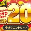 【dポイント】毎月20日はdショッピングでdポイントが20倍!