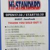 【Hi-STANDARD】 念願のハイスタライブは一生の思い出になりました!