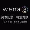 【お知らせ】wena 3発表記念 特別番組 生配信のお知らせ