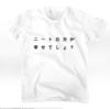 毎日1つ、ふと浮かんだワードをTシャツにする