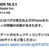 Apple「iOS 10.3.1」を正式リリース。バグの改善など