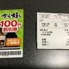 すかいらーく優待がから好しで使えるのはイイネ!~優待と割引券で弁当を2個買って100円でおつりが。
