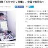 栃木で開発「5分でEV充電」、中国で実用化へ 2017年11月09日 17時22分