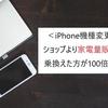 携帯iPhoneの乗換は、家電量販店がショップより100倍お得