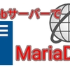 レンタルサーバーでMariaDBが使えた【Xサーバー:X10】