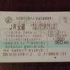 秋の乗り放題パスで京都・大阪へ