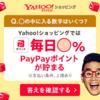 ヤフー!paypay!Tポイント!LINE!毎日使うサービスをいいとこ取り!!ソフトバンク経済圏の魅力