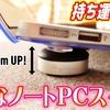 持ち運びに便利なノートPCスタンド~ポケットに入るサイズでしっかり底上げ!