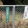 東広島市の住居表示板