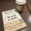 読書会〜「ビジョナリー・カンパニー 弾み車の法則」