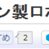 ソーシャルボタンを導入したヨミウリ・オンラインはリンク制限を撤廃すべき