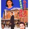 「サラリーマン専科 単身赴任」 1996
