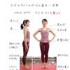 みんなで作る!手書きヨガノート☆お家ヨガ入門応援企画(1)ヨガの姿勢と呼吸 - 印刷OK!