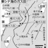 ◇東シナ海を友愛の海に ガス田開発で中国に大幅譲歩