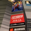 「劇場版シティーハンター<新宿プライベートアイズ>」を見た後は、新宿で聖地巡り