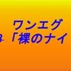 川井リカの光と影 ~ワンダーエッグ・プライオリティ~3話「裸のナイフ」感想考察会~