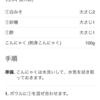 酢味噌レシピ