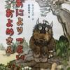 絵本 井上よう子さんの「おによりつよいおよめさん」を紹介。吉田沙保里選手ととら、霊長類最強はどっちだ!