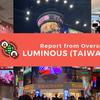 台湾レポート!グループ会社Luminousのオフィスってどんなところ?!