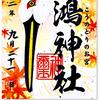 鴻神社の御朱印(埼玉・鴻巣市) 〜タブーですか? 御朱印代の話題は・・・