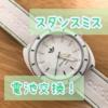 アディダス腕時計「スタンスミス」電池交換!