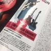 『GiGS』11月号にBLUE ENCOUNT 江口雄也氏による試奏記事が掲載