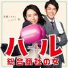 06月09日、国仲涼子(2020)