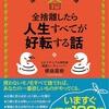 読了)全捨離したら人生すべてが好転する話 著:櫻庭露樹