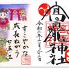 高靇神社の御朱印(千葉・松戸市)〜読めない 書けない「靇」は、高尾じゃない  たかお神社